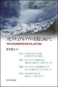 スピリチュアルケアの実現に向けて :「第18回日本臨床死生学会大会」の取り組み