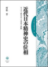 近代日本精神史の位相