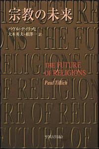 宗教の未来