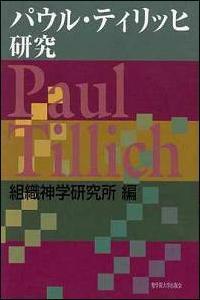 パウル・ティリッヒ研究