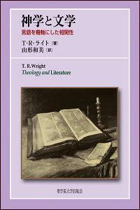 神学と文学 : 言語を機軸にした相関性