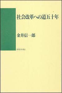 社会改革への道五十年
