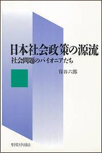 日本社会政策の源流:社会問題のパイオニアたち