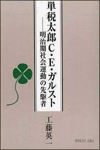 単税太郎C・E・ガルスト :明治期社会運動の先駆者