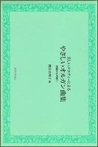 美しいメロディーによるやさしいオルガン曲集 : 初級から中級へ