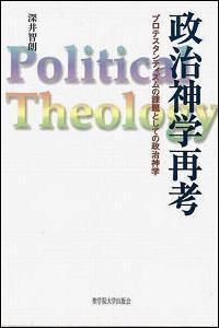 政治神学再考