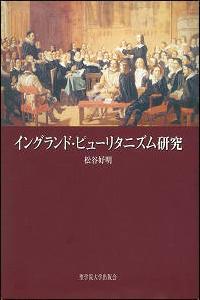 イングランド・ピューリタニズム研究