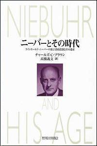 ニーバーとその時代 :ラインホールドニーバーの預言者的役割とその遺産