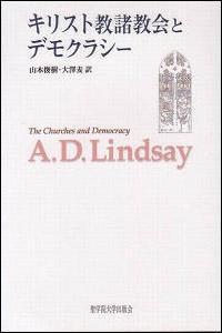 キリスト教諸教会とデモクラシー