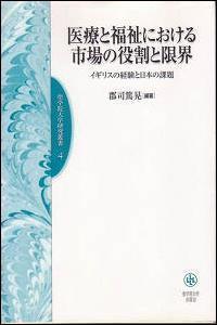 医療と福祉における市場の役割と限界:イギリスの経験と日本の課題