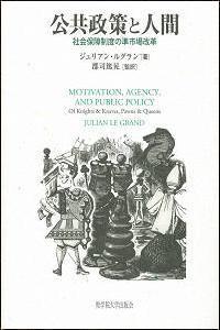 公共政策と人間 : 社会保障制度の準市場改革
