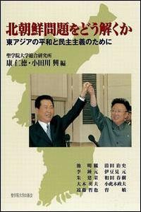 北朝鮮問題をどう解くか:東アジアの平和と民主主義のために