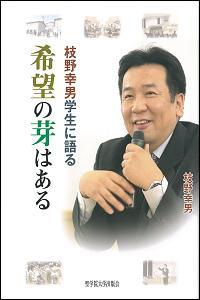希望の芽はある: 枝野幸男学生に語る