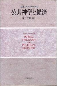 公共神学と経済