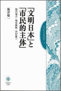 「文明日本」と「市民的主体」