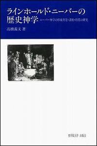 ラインホールド・ニーバーの歴史神学