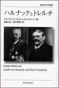 ハルナックとトレルチ