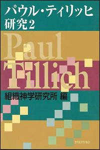 パウル・ティリッヒ研究2
