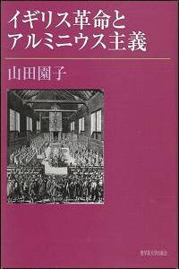 イギリス革命とアルミニウス主義