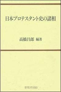 日本プロテスタント史の諸相