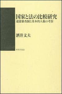 国家と法の比較研究:違憲審査制と基本的人権の考察