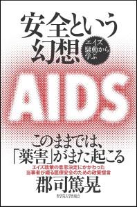 安全という幻想 : エイズ騒動から学ぶ