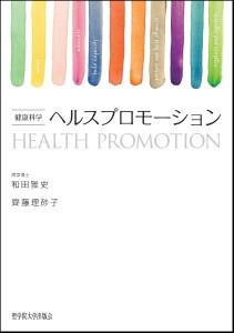 ヘルスプロモーション : 健康科学
