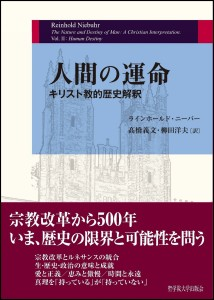 人間の運命 : キリスト教的歴史解釈