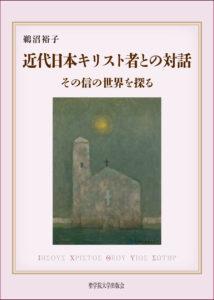 近代日本キリスト者との対話 : その信の世界を探る