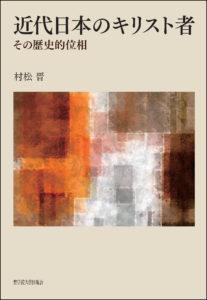近代日本のキリスト者:その歴史的位相